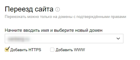 добавить https