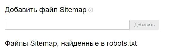 сайтмап вебмастер