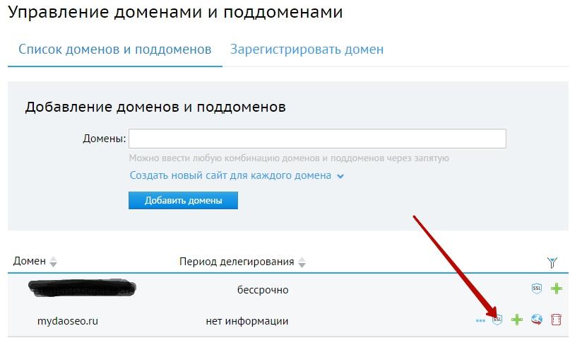 подключение ssl сертификата в beget
