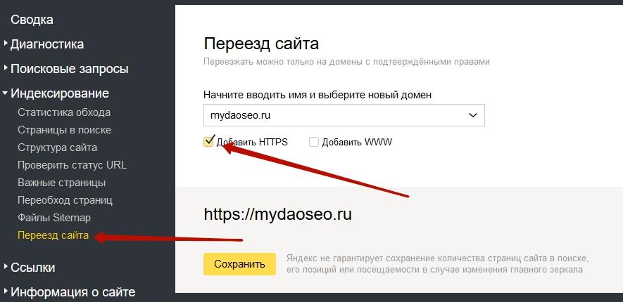переезд сайта в яндекс вебмастер