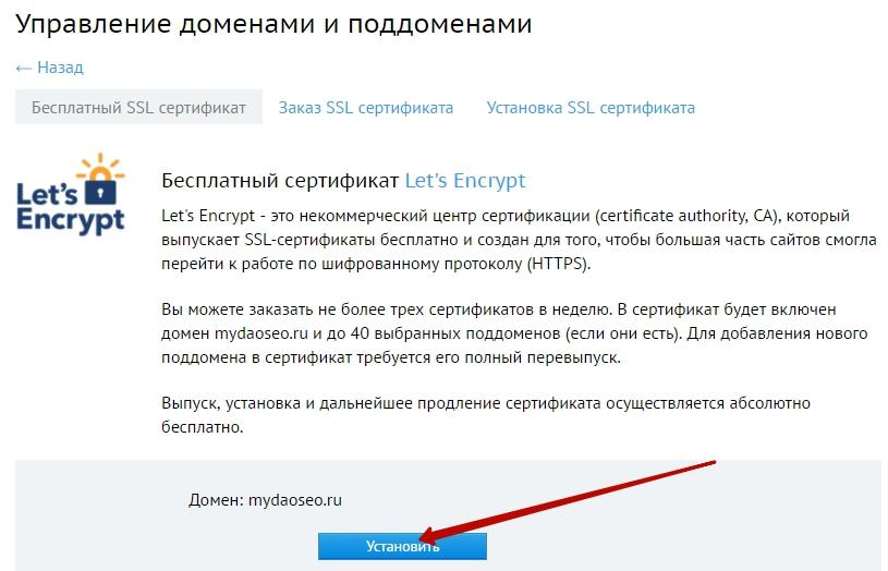 установка ssl сертификата в бегет