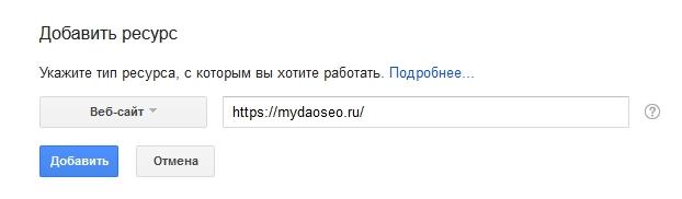 добавление https сайта в google search console