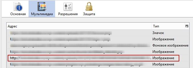 изображение с протоколом http