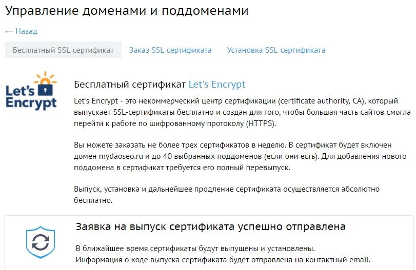 заявка на ssl сертификат в beget