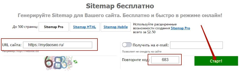 генерация файла sitemap