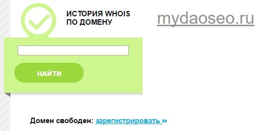 чистая история домена