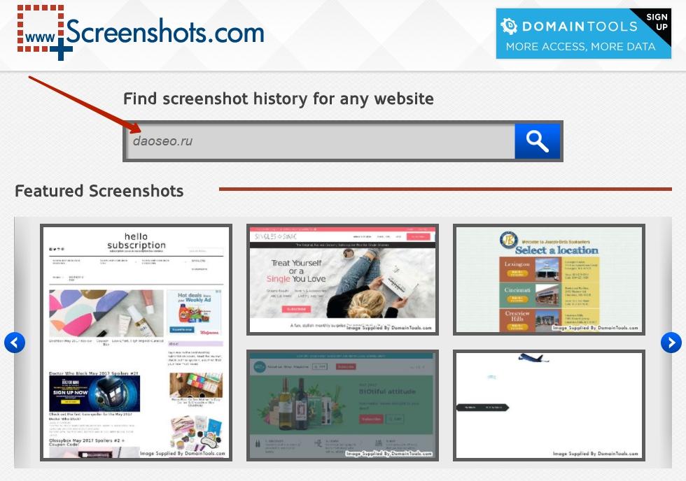 проверка истории сайта