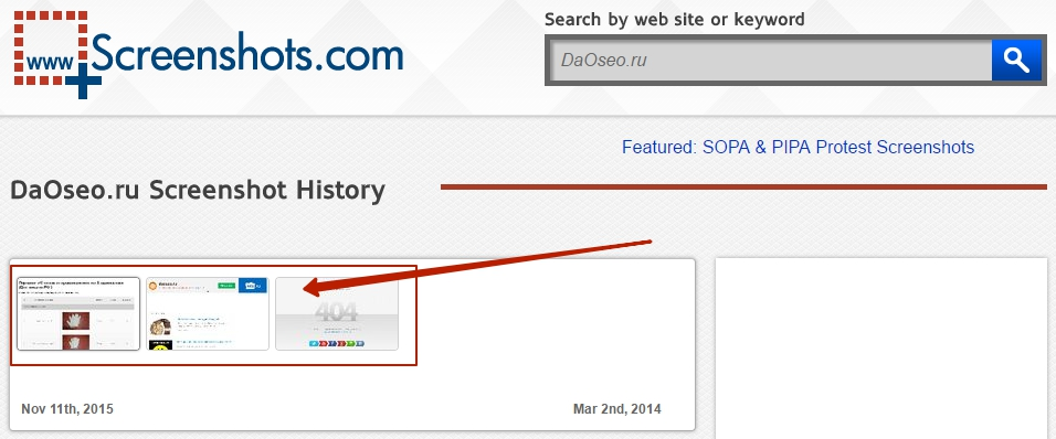 старые сайты на домене