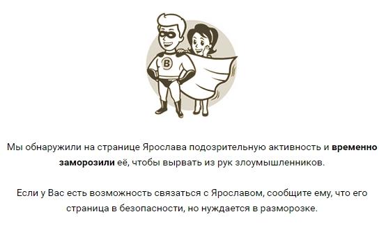 заблокированная страница вконтакте