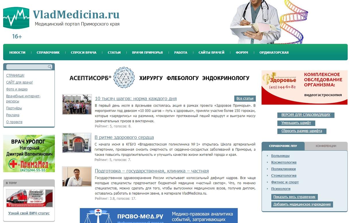 владмедицина сайт