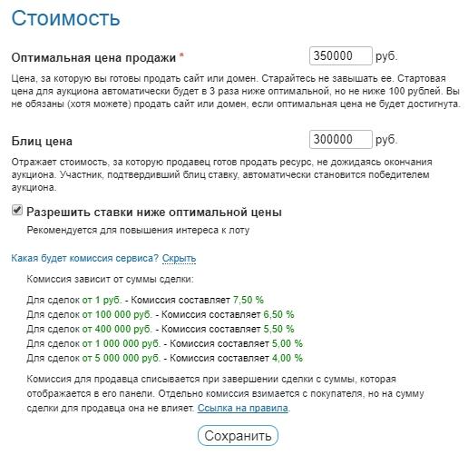 стоимость сайта