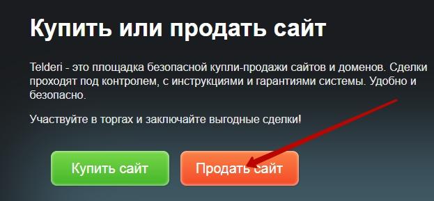продать сайт