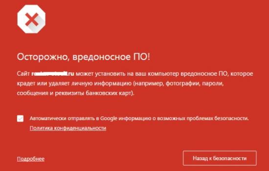 как-проверить-сайт-на-вирусы