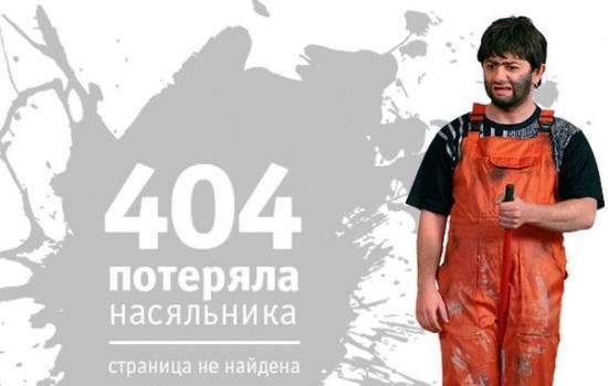 страница-404-ошибки