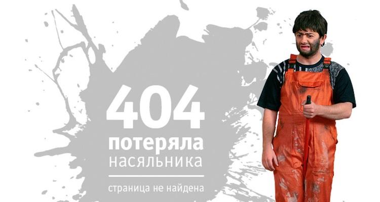 страница 404 ошибки