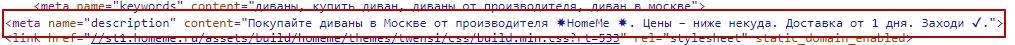 дескрипшн в коде