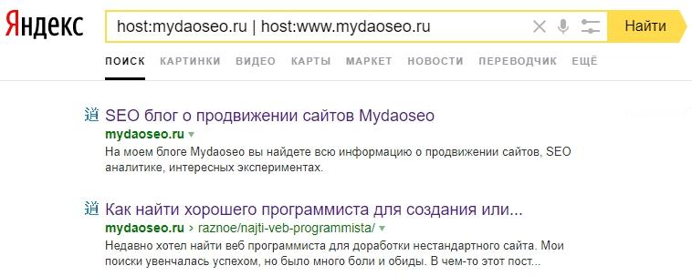 оператор host в яндексе