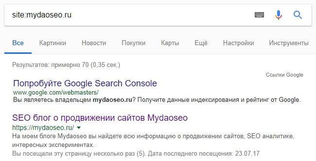 оператор site в гугл