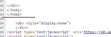код после html