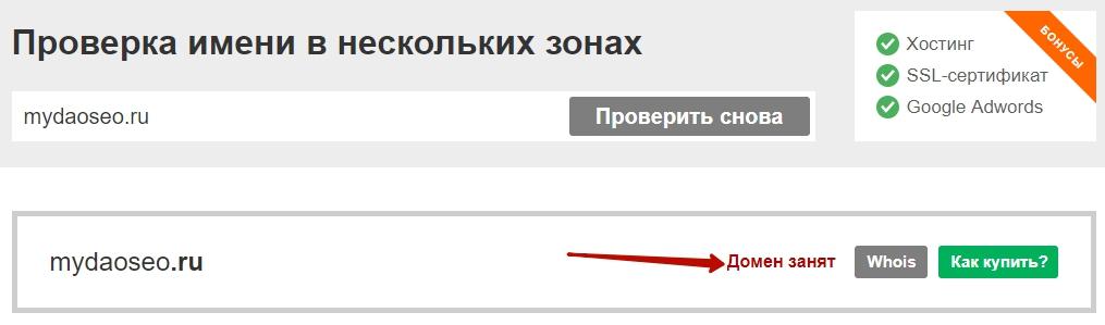 домен занят