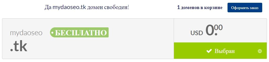 зарегистрировать бесплатный домен
