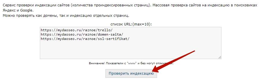 индексация через сервисы проверки