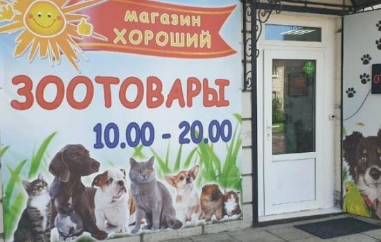 интернет-магазин-зоотоваров