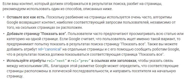 рекомендации гугл для пагинаций