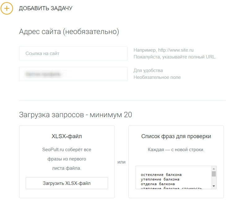 добавление проекта в сеопульт