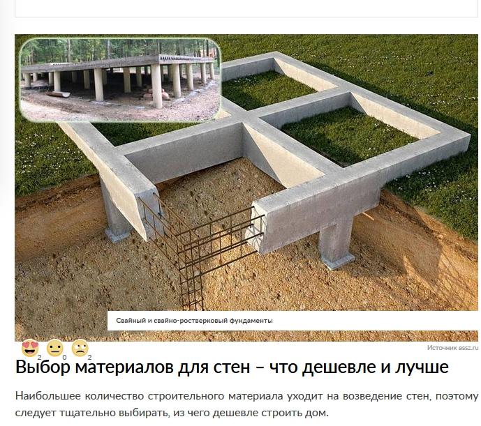 картинка про дом