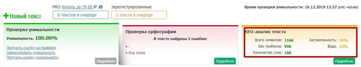 текст ру антиплагиат
