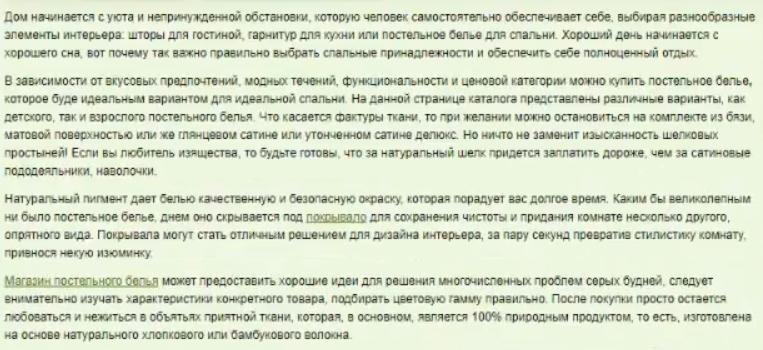 текст магазина