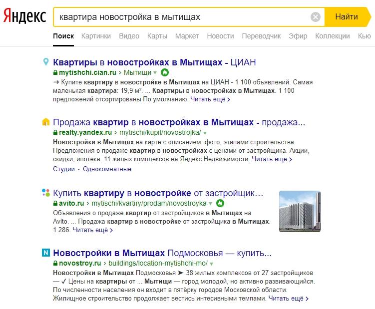 яндекс квартира новостройка