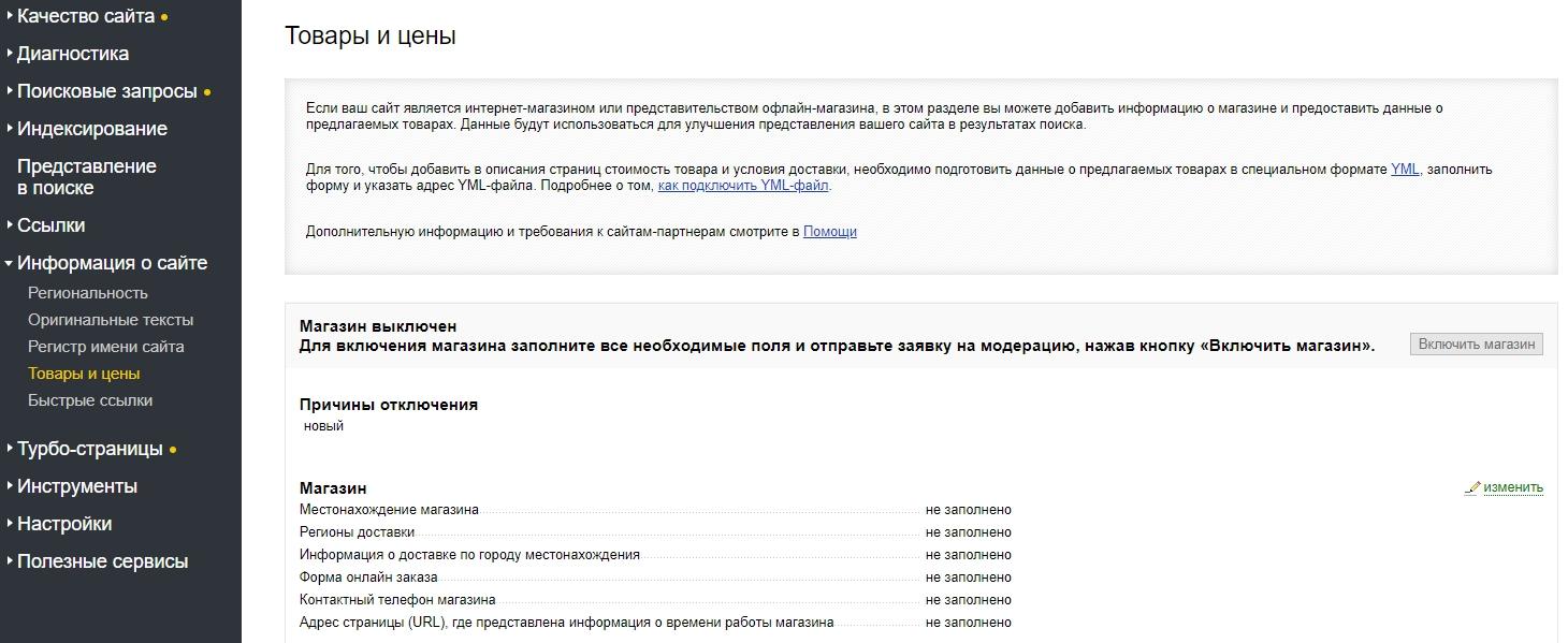 улучшение сниппетов яндекс вебмастер