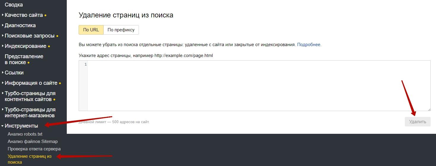 удаление страниц вебмастер
