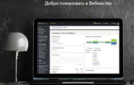 яндекс-вебмастер