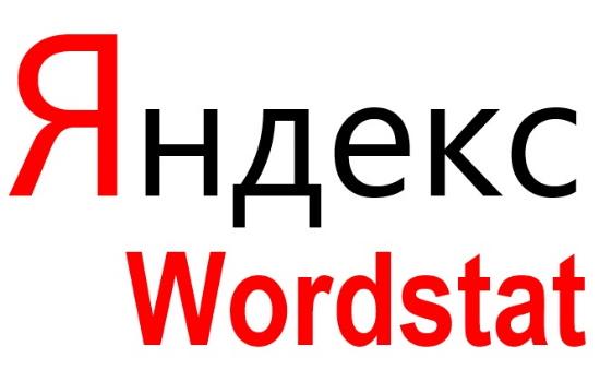 яндекс-вордстат